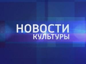 1464487299  novosti-kultury-2-vypusk- 2014 4