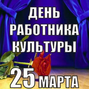 25 marta