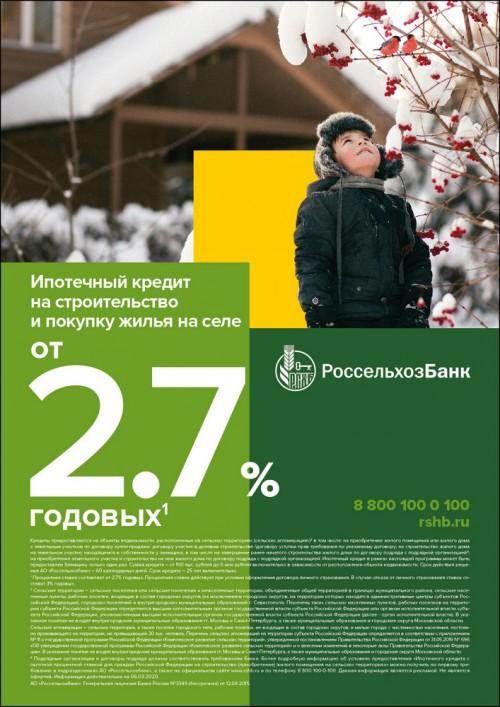 RSHB-PR village loan-210x297-Winter